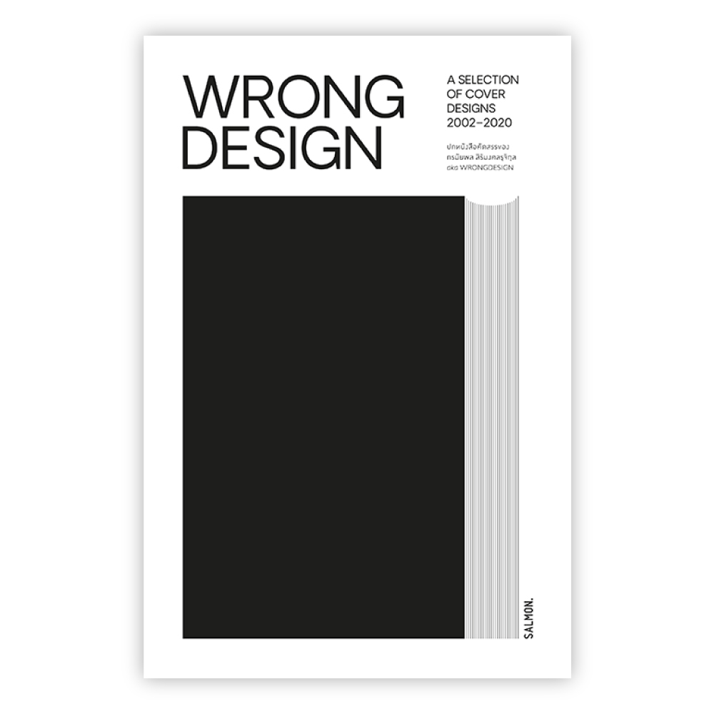 WRONGDESIGN: A SELECTION OF COVER DESIGNS 2002-2020 (designer edition)