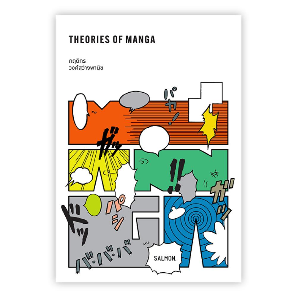THEORIES OF MANGA