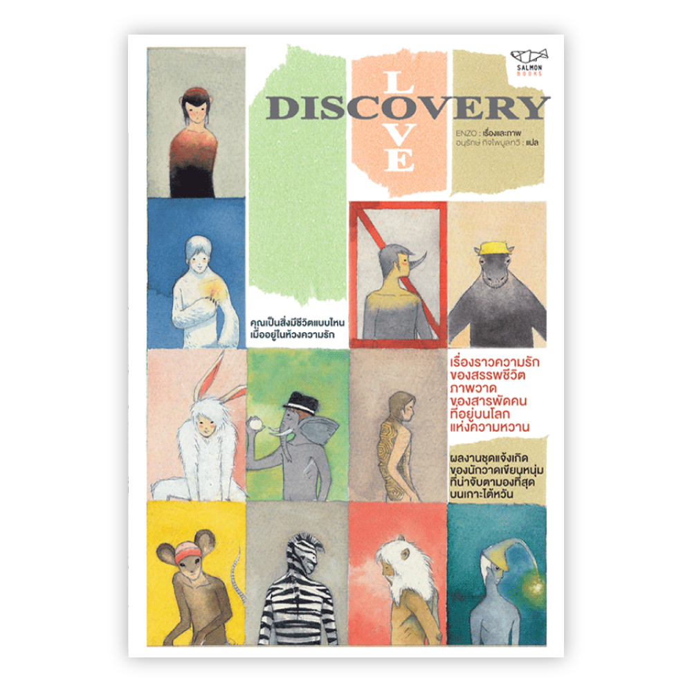 Discovery Love