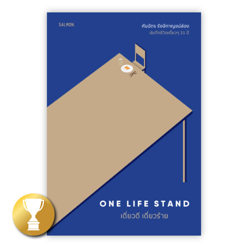 ONE LIFE STAND เดี่ยวดี เดี่ยวร้าย