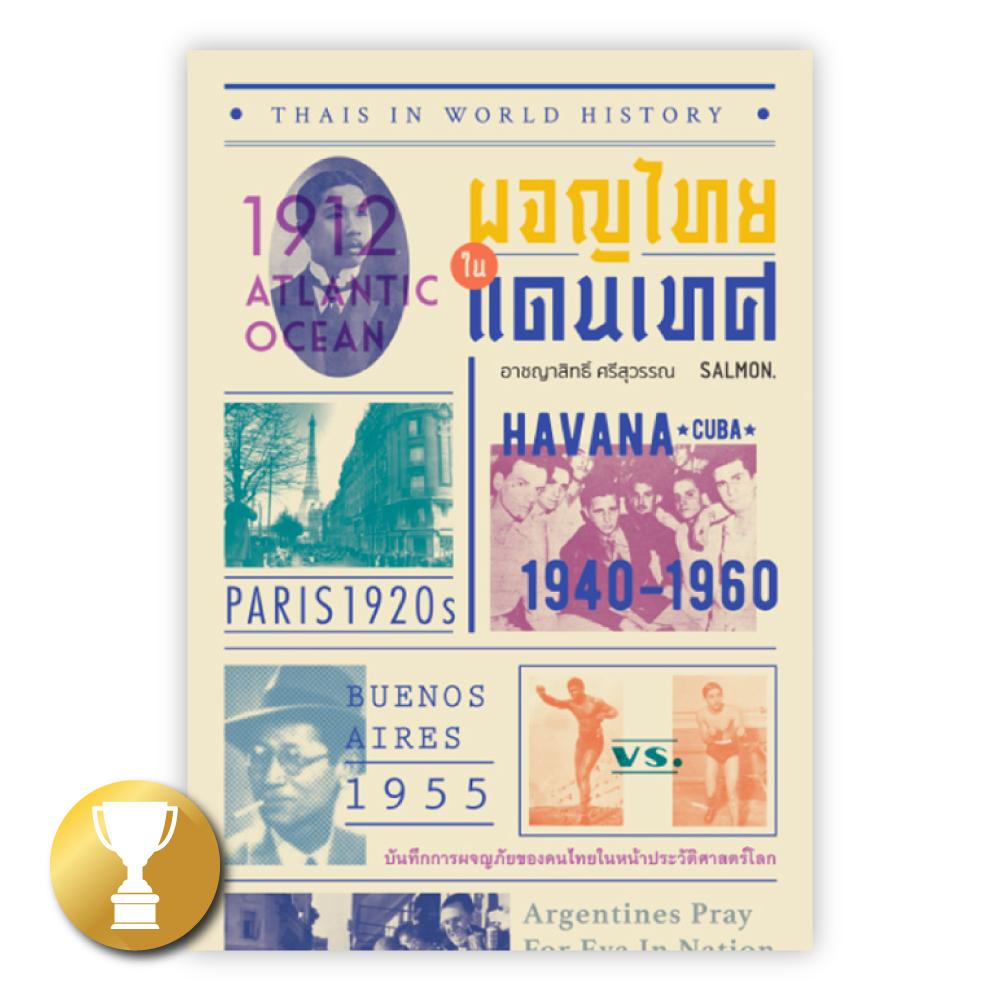 [RE-PRINT] THAIS IN WORLD HISTORY ผจญไทยในแดนเทศ