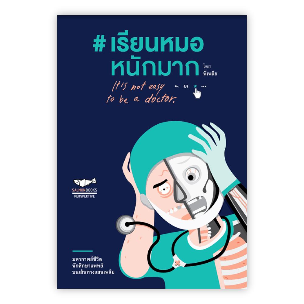 #เรียนหมอหนักมาก It's Not Easy To Be A Doctor