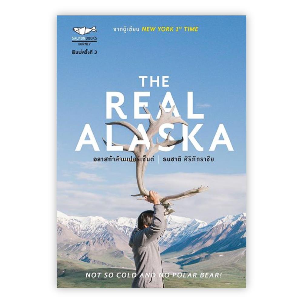 THE REAL ALASKA อลาสก้าล้านเปอร์เซ็นต์ (พิมพ์ครั้งที่ 3)