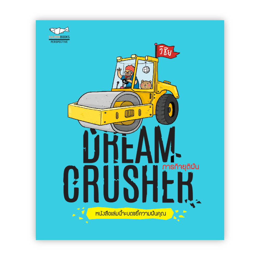 DREAM CRUSHER ภารกิจยุติฝัน