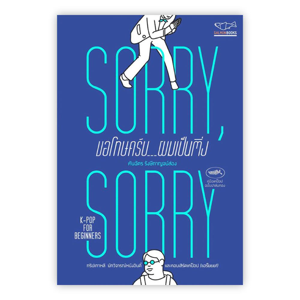 SORRY, SORRY ขอโทษครับ…ผมเป็นติ่ง