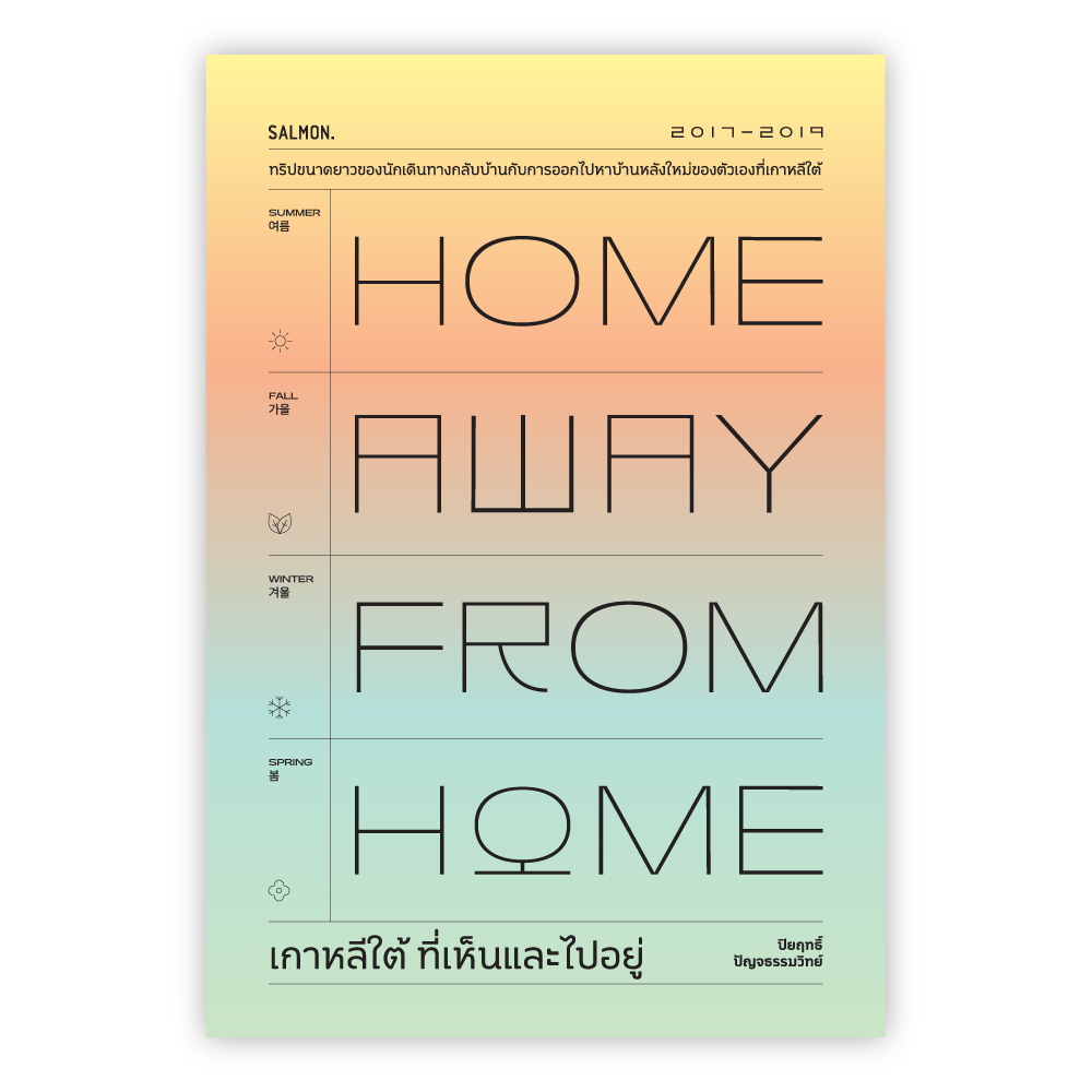 HOME AWAY FROM HOME เกาหลีใต้ ที่เห็นและไปอยู่