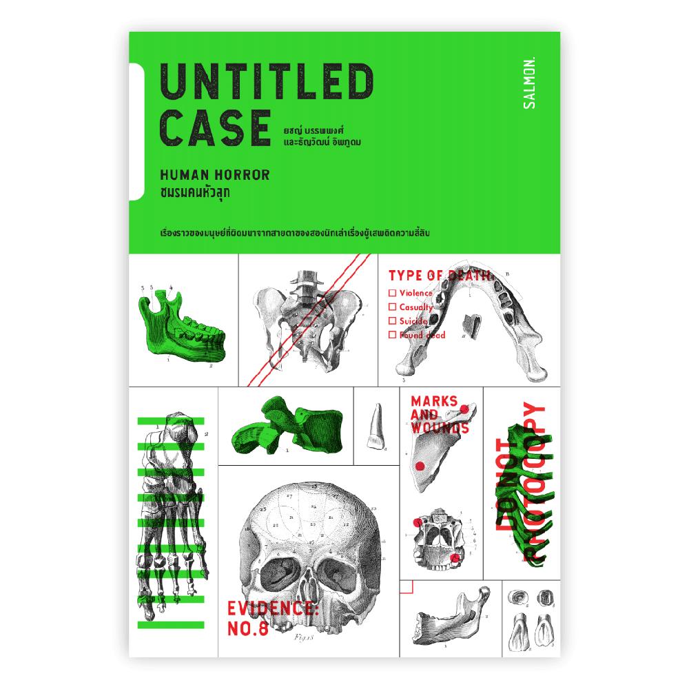 UNTITLED CASE: HUMAN HORROR ชมรมคนหัวลุก