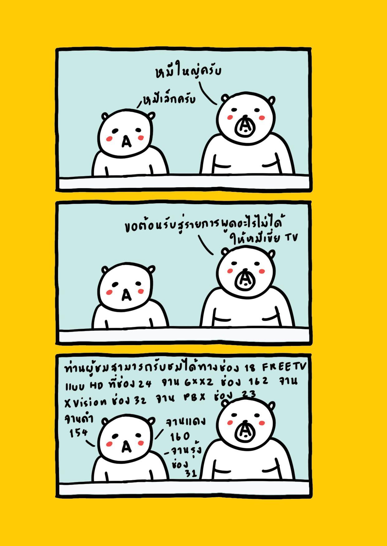 พูดอะไรไม่ได้ให้หมีเขี่ย ฉบับ คุย คุ้ย เขี่ย