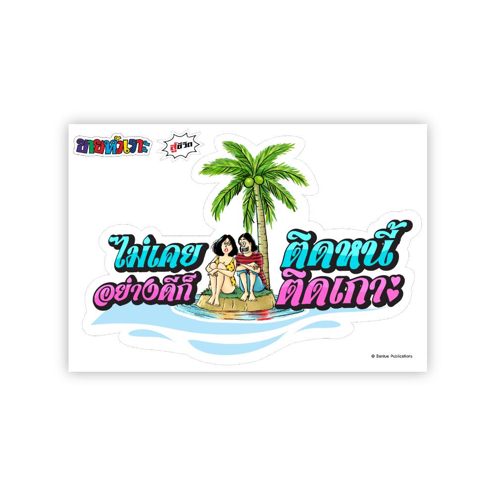 Sticker ขายหัวเราะสู้ชีวิต ลาย ไม่เคยติดหนี้ อย่างดีก็ติดเกาะ