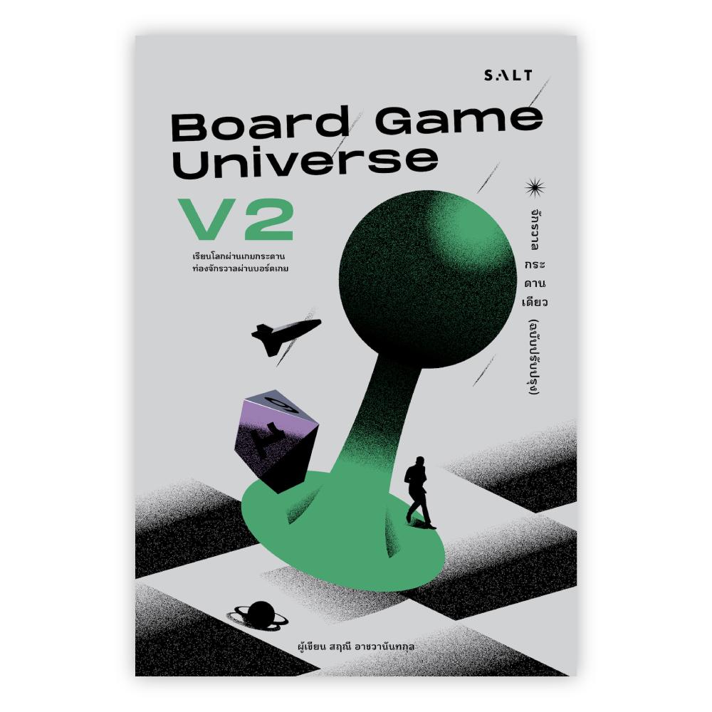 จักรวาลกระดานเดียว ฉบับปรับปรุง Board Game Universe V2 [Pre-Order]
