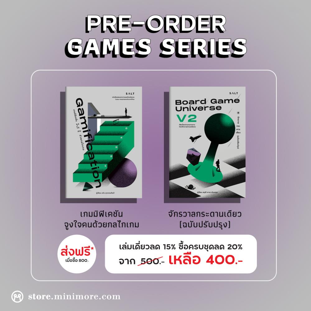ชุด GAMES SERIES [Pre-Order]