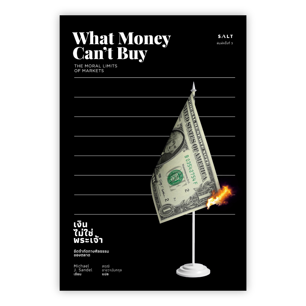 เงินไม่ใช่พระเจ้า
