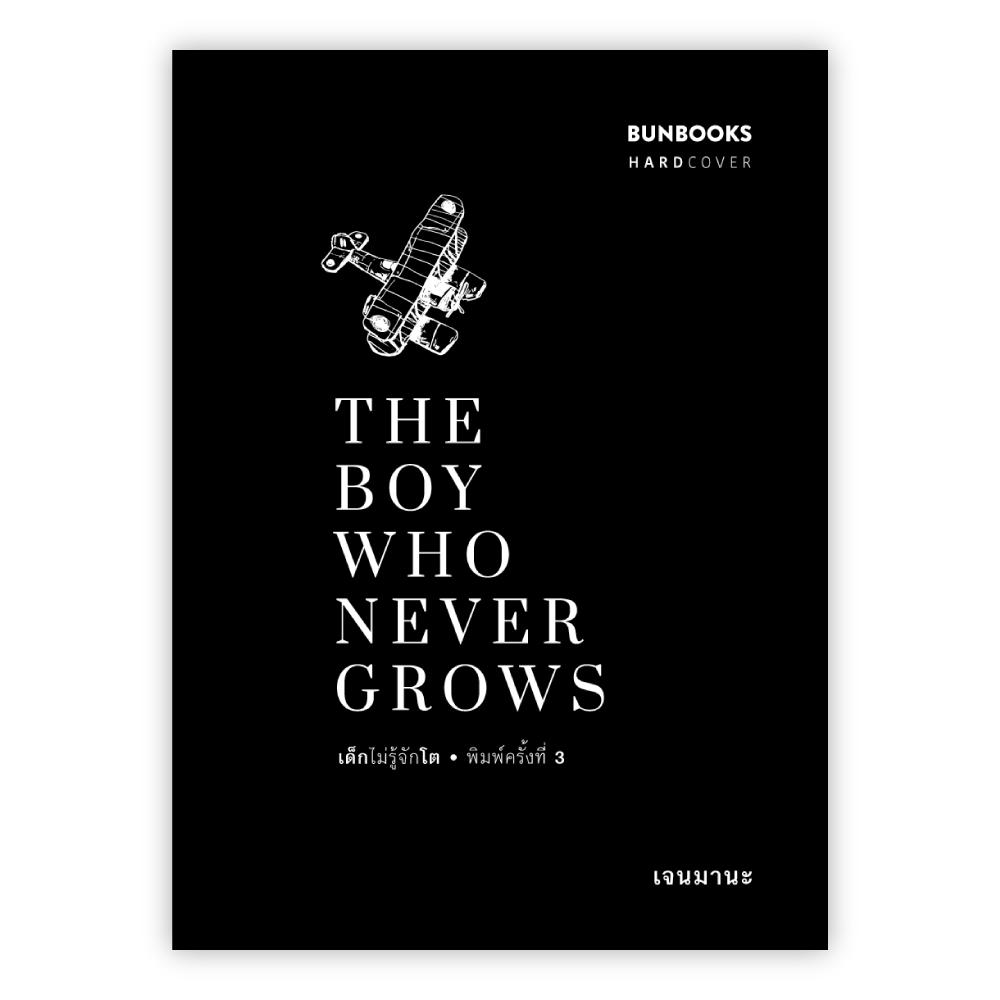 The Boy Who Never Grows - เด็กไม่รู้จักโต (HARDCOVER EDITION)