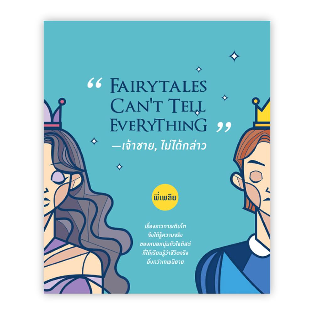 """Fairytales can't tell everything"" —เจ้าชาย, ไม่ได้กล่าว"