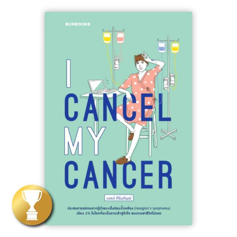 I Cancel My Cancer