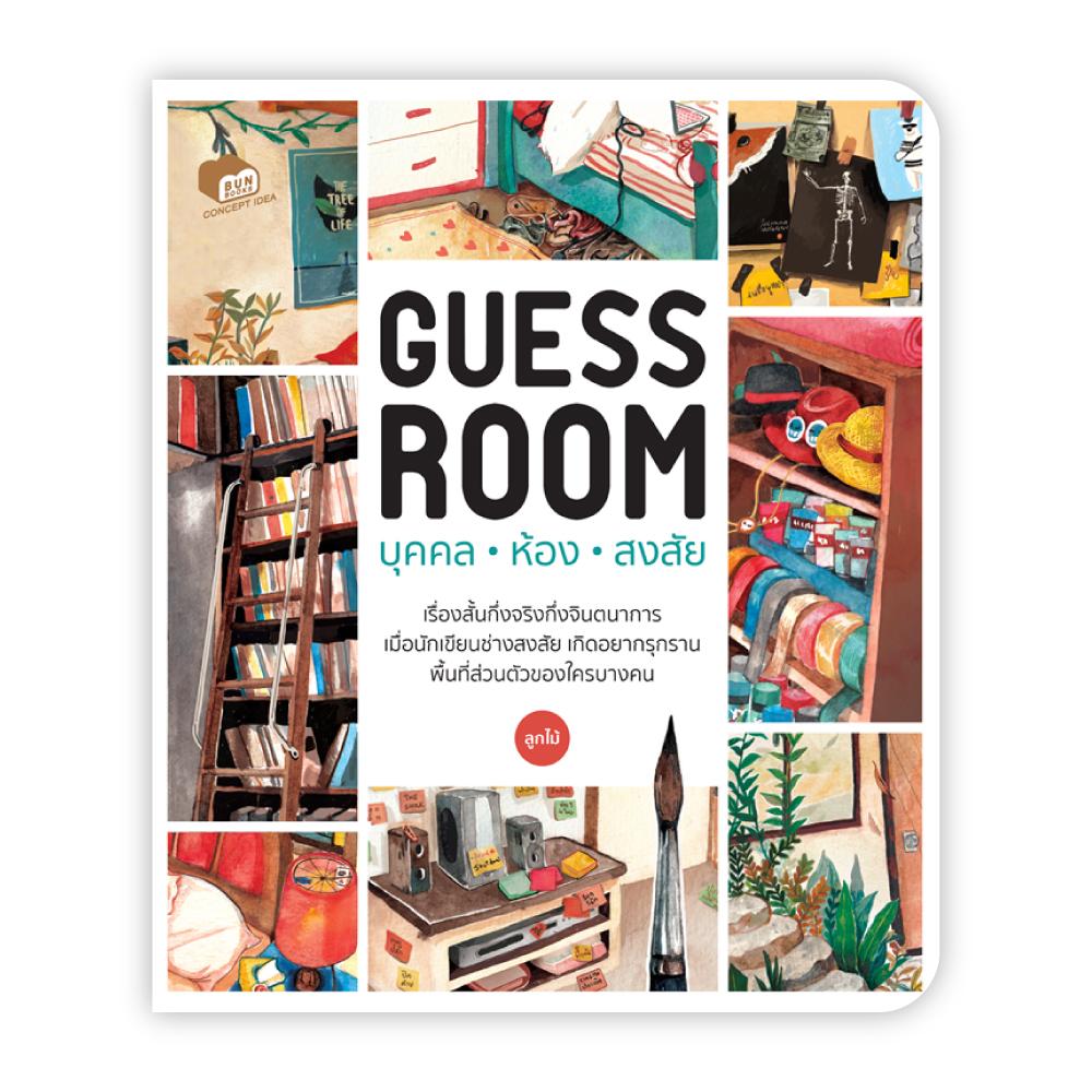 Guess Room: บุคคล ห้อง สงสัย