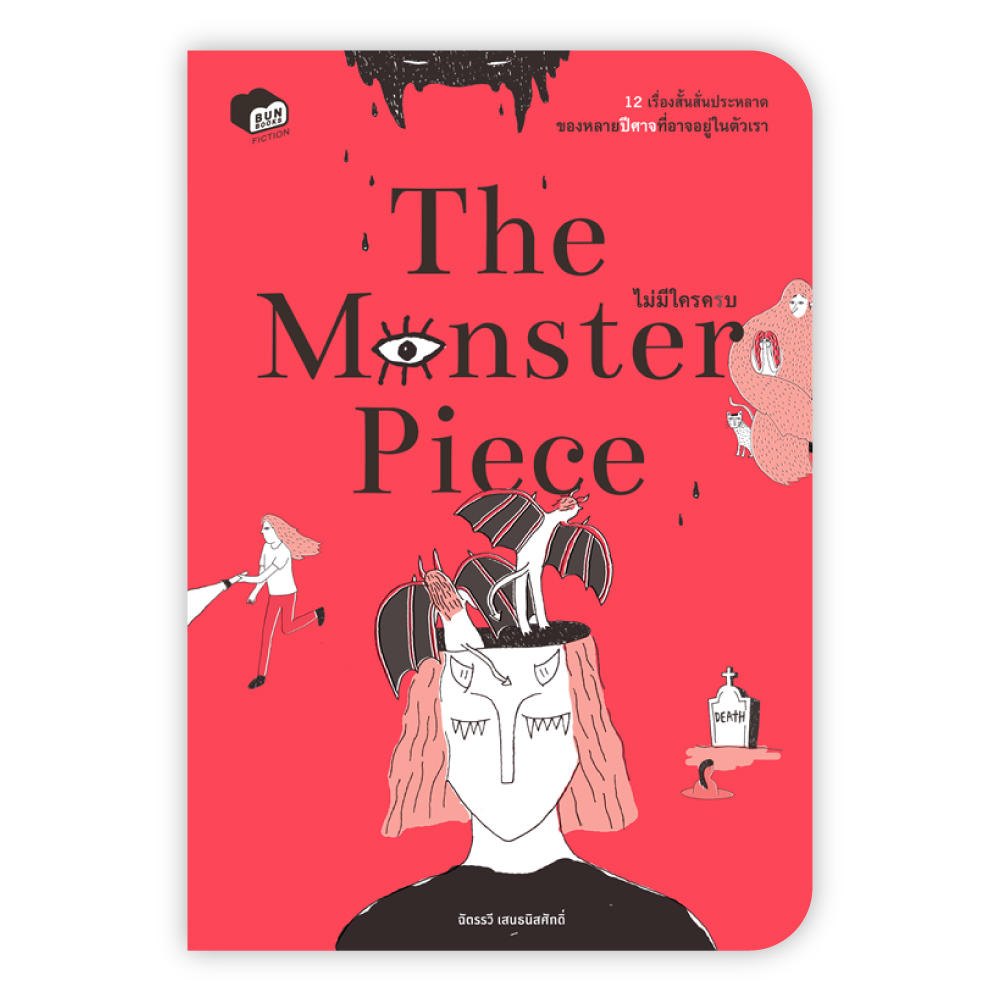 The Monster Piece: ไม่มีใครครบ