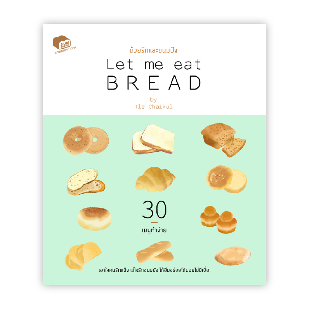 Let me eat BREAD : ด้วยรักและขนมปัง