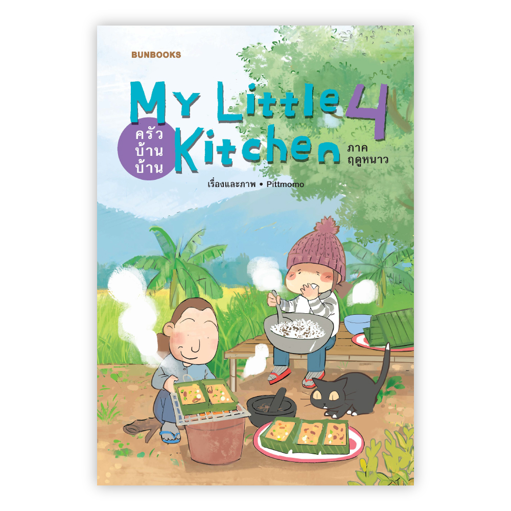 My Little Kitchen 4: ครัวบ้านบ้าน ภาคฤดูหนาว