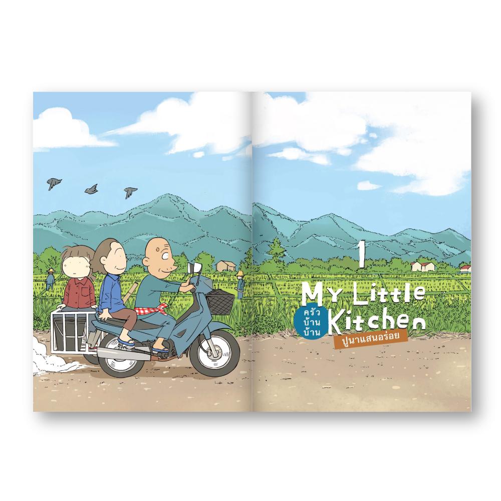 My Little Kitchen 3: ครัวบ้านบ้าน ภาคฤดูฝน