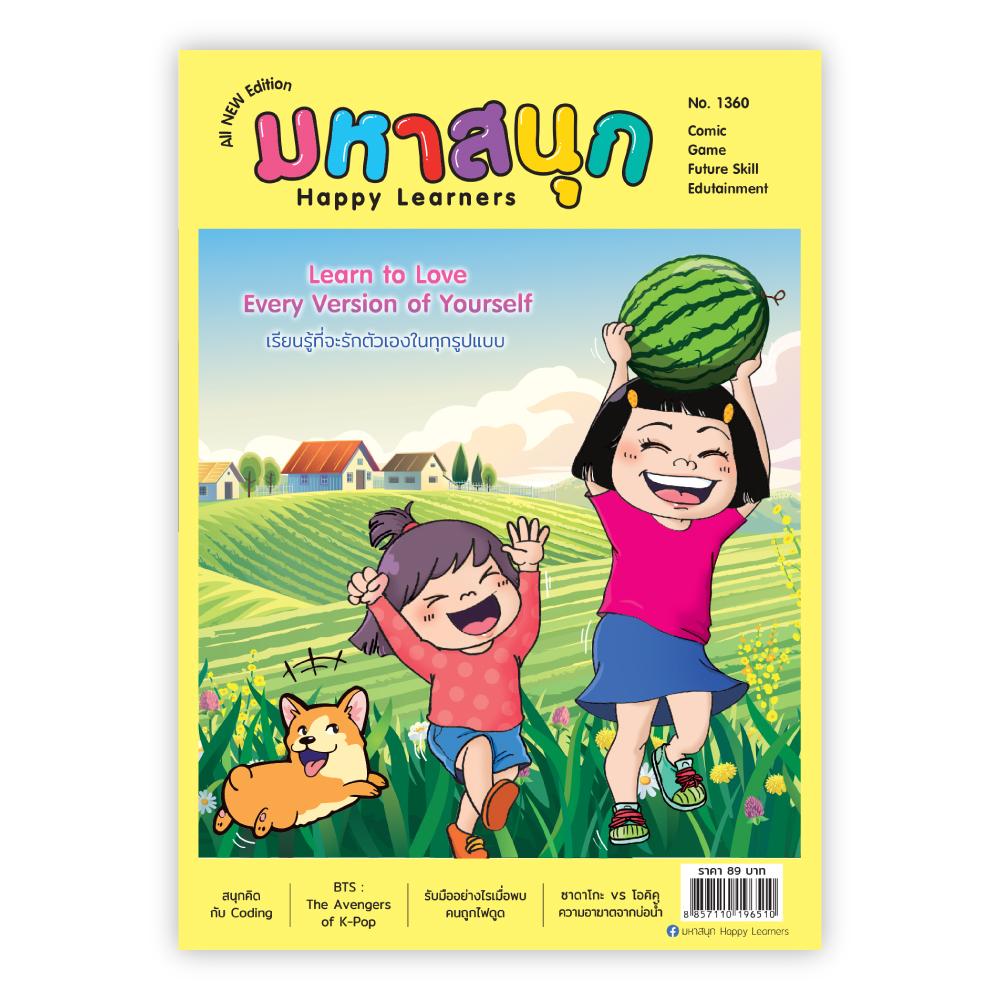 มหาสนุก Happy Learners ฉบับ 1360