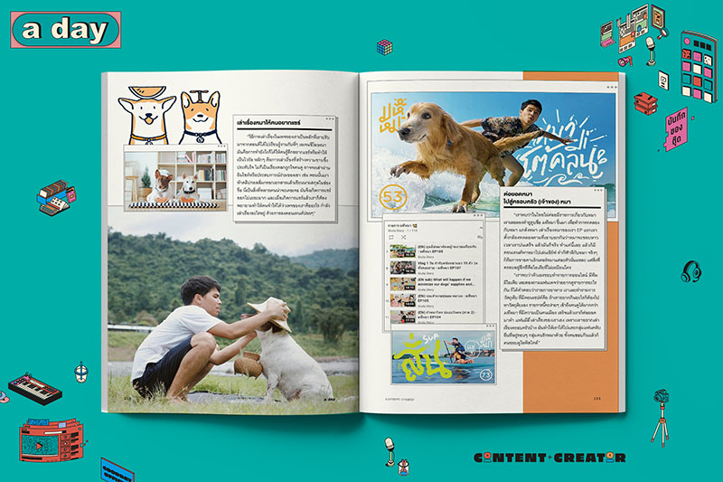 a day 248 ฉบับ Content Creator