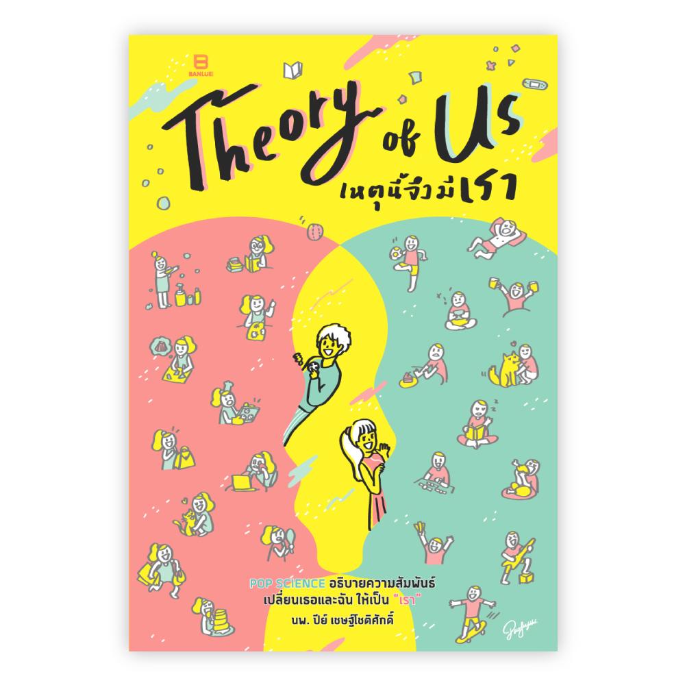 Theory of Us เหตุนี้จึงมีเรา