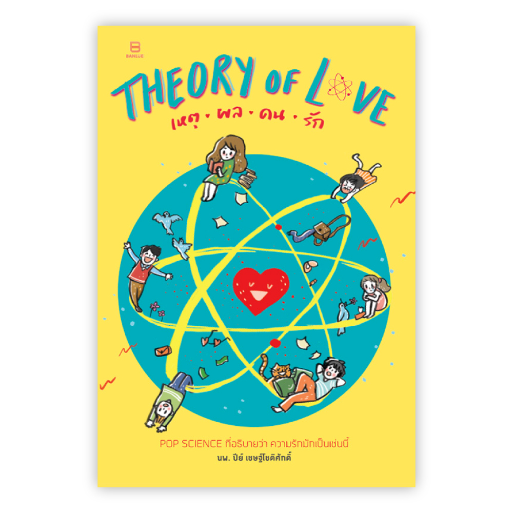 [Re-Print] THEORY OF LOVE เหตุ ผล คน รัก