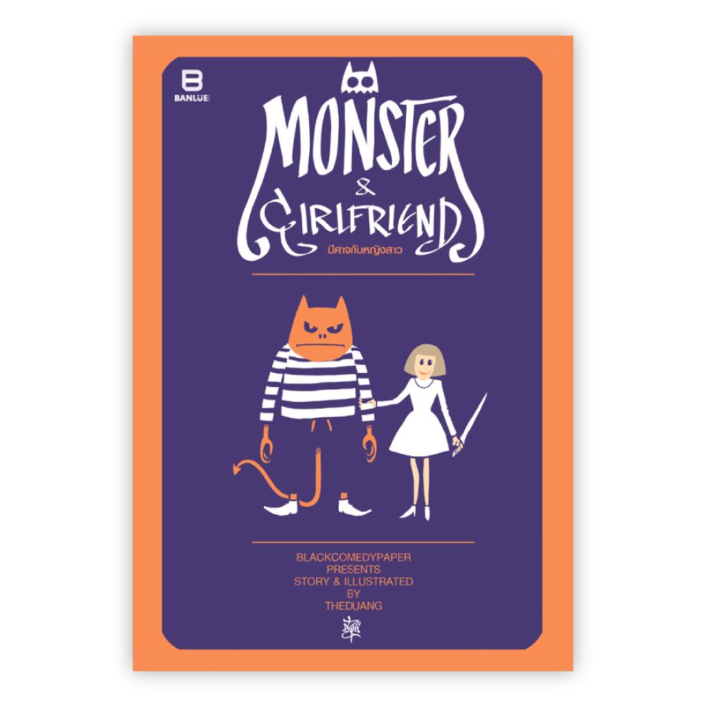 monster & girlfriend  ปีศาจกับหญิงสาว