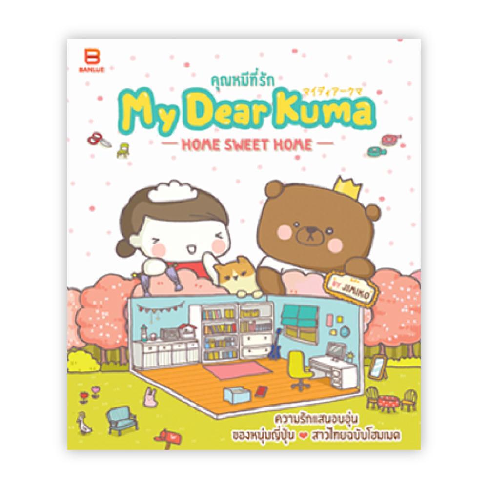 My Dear Kuma ฉบับ Home Sweet Home