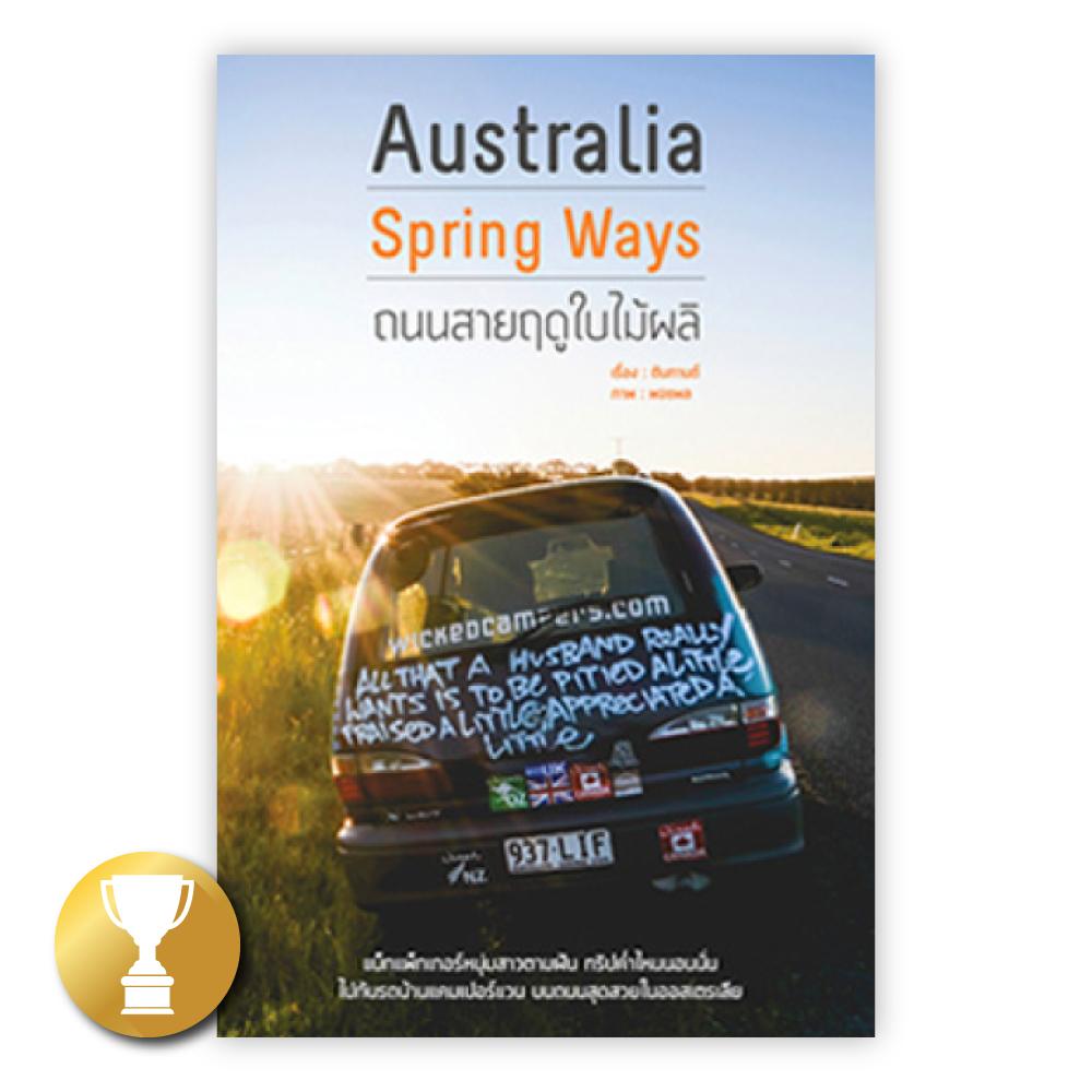 Australia Spring Ways : ถนนสายฤดูใบไม้ผลิ