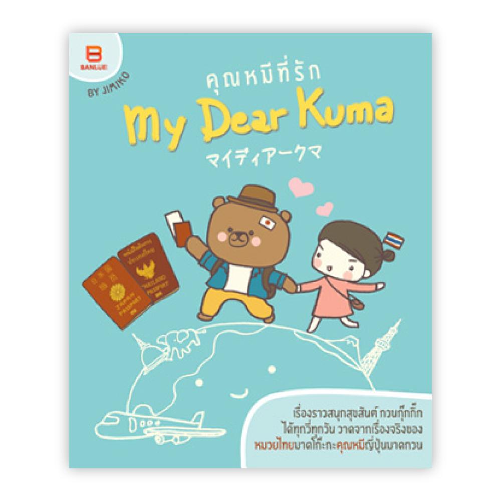 My Dear Kuma