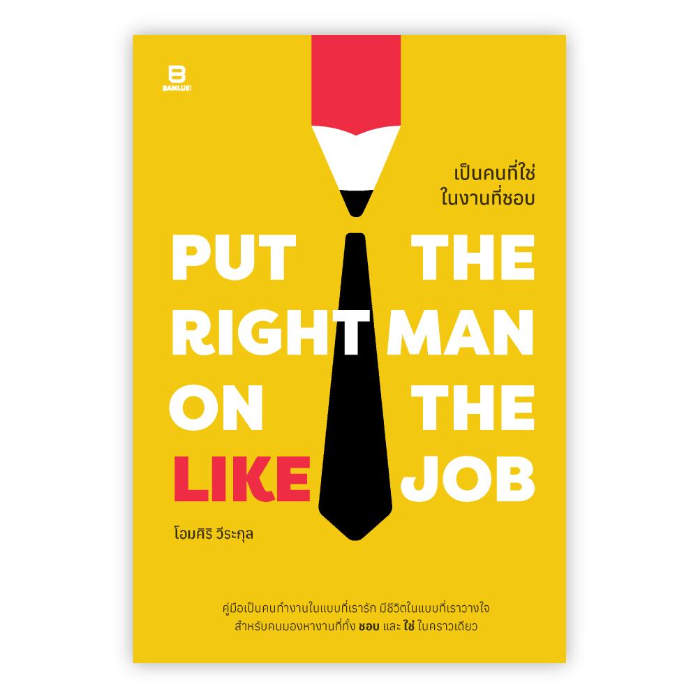 Put the Right Man on the Like Job เป็นคนที่ใช่ในงานที่ชอบ