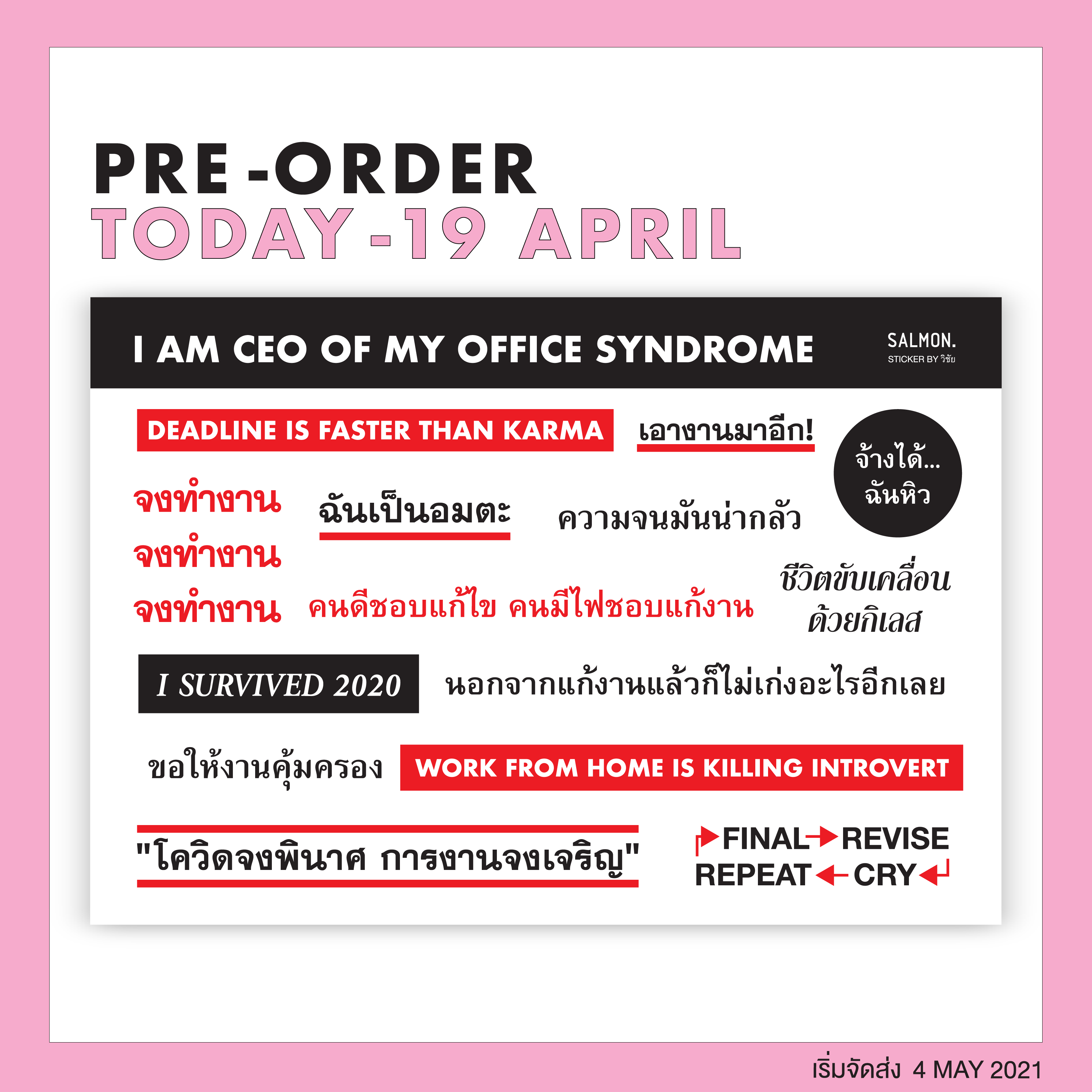 [PRE]  'I AM CEO OF MY OFFICE SYNDROME' STICKER