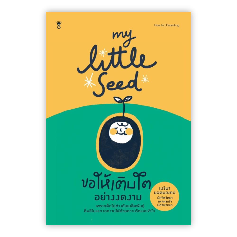 My Little Seed ขอให้เติบโตอย่างงดงาม