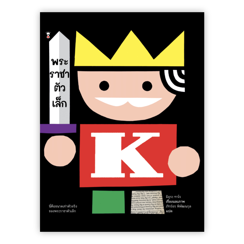 พระราชาตัวเล็ก The Tiny King