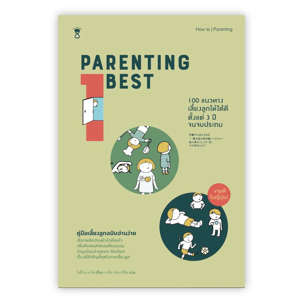 Parenting Best 100 แนวทางเลี้ยงลูกให้ได้ดีตั้งแต่ 3 ปีจนจบประถม