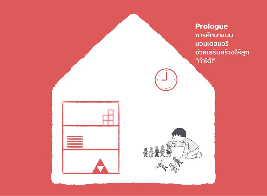 บ้านมอนเตสซอรี สำหรับวัย 3-6 ปี Homemade Montessori 2
