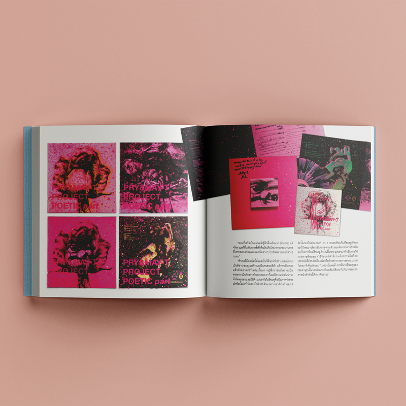 happening 'Vinyl Story'