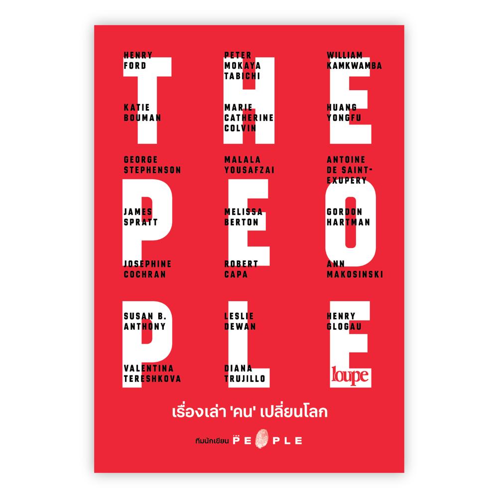 THE PEOPLE เรื่องเล่า 'คน' เปลี่ยนโลก