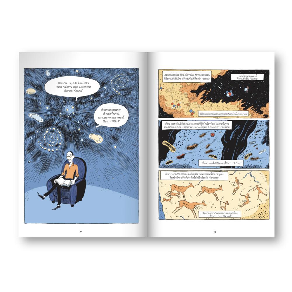 เซเปียนส์ ประวัติศาสตร์ฉบับกราฟิก Vol.1 (Sapiens: A Graphic History)