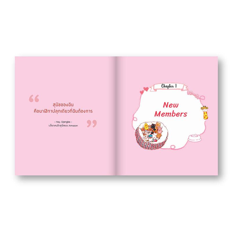 The Princess' Dog Diary 2 บันทึกคุณน้ำหอม สุนัขทรงเลี้ยงของเจ้าหญิง พร้อมรับลายพระหัตถ์