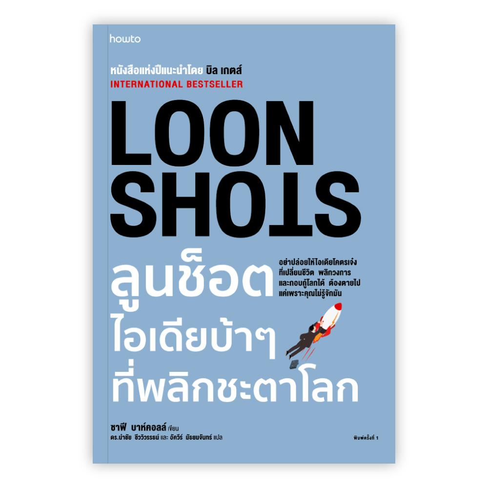LOON SHOTS ลูนช็อตไอเดียบ้าๆที่พลิกชะตาโลก