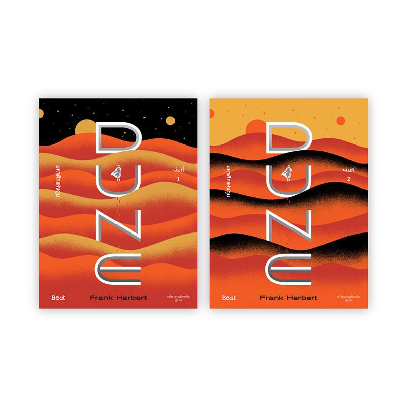 ชุดมหาศึกแห่งดูน DUNE เล่ม1-2 (2เล่มจบ) [Pre-Order]