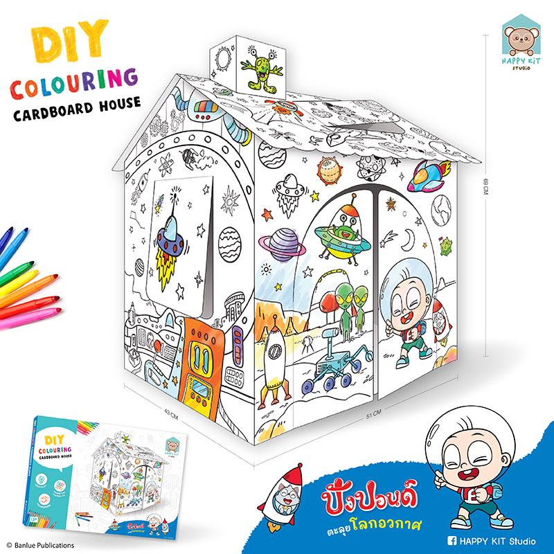 'บ้านลูกฟูกระบายสี' DIY Colouring Cardboard House  ลาย ปังปอนด์ตะลุยอวกาศ