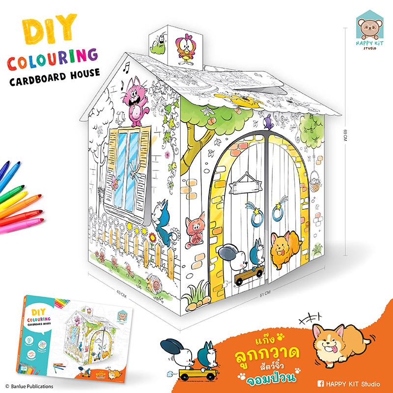 'บ้านลูกฟูกระบายสี' DIY COLOURING CARDBOARD HOUSE ลาย แก๊งลูกกวาด สัตว์จิ๋วจอมป่วน