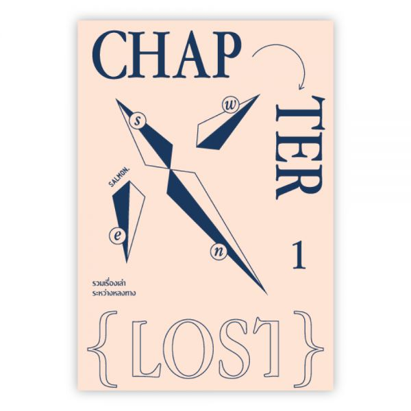 CHAPTER 1: LOST