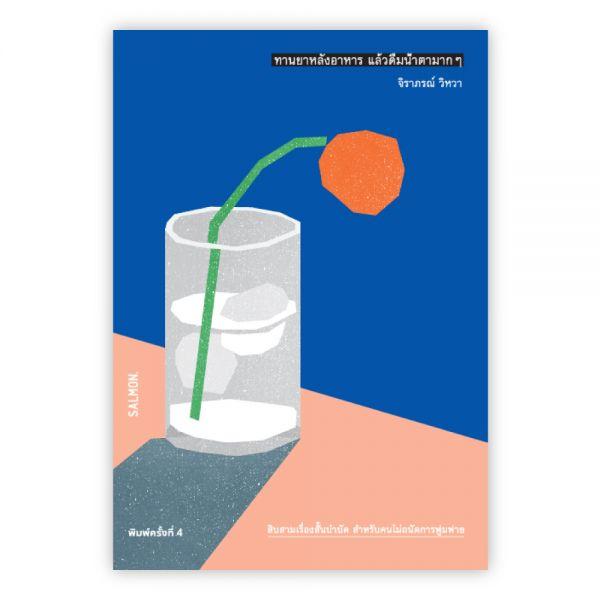 ทานยาหลังอาหาร แล้วดื่มน้ำตามากๆ  (พิมพ์ครั้งที่ 5)