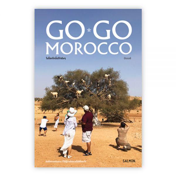 GO, GO MOROCCO โมร็อกโกนั้นโก้จริงๆ