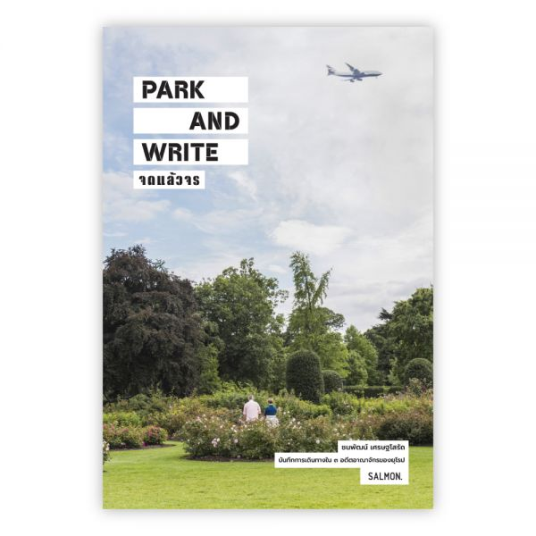PARK AND WRITE จดแล้วจร